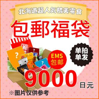 中秋限定:北海道秋季零食福袋