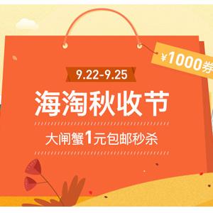 网易考拉海购 海淘秋收节预热 提前领取多种优惠券礼包