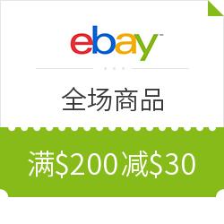 eBay全场通用优惠码再次来袭