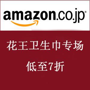 日本亚马逊现有 花王 卫生巾专场促销低至7折