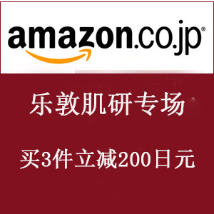 日本亚马逊现有ROHTO乐敦部分商品买三件及以上立减200日元