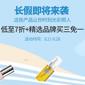Feelunique中文网精选产品低至7折+精选品牌买三免一促销