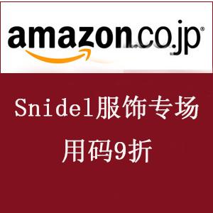 日本亚马逊现有 Snidel 人气女装9折促销专场
