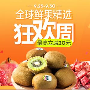 苏宁 生鲜狂欢周 最高立减20元