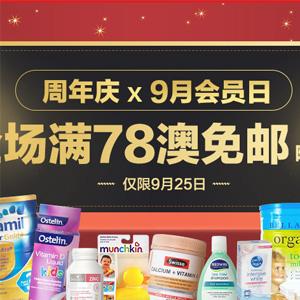 澳洲Pharmacy4Less中文网周年庆&会员日活动 全场满78澳免邮