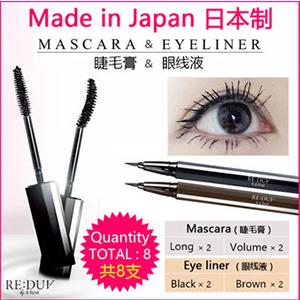 福袋8件套:日本美妆睫毛膏眼线笔8支装