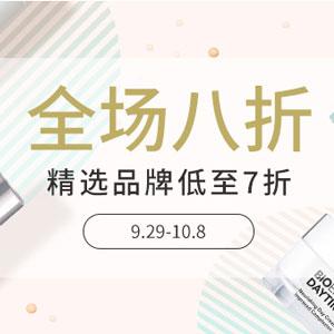 Feelunique中文网全场八折,精选品牌低至7折