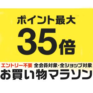日本乐天官网 购物马拉松 多重优惠即将来袭!