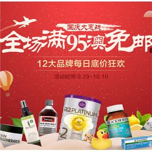 澳洲Pharmacy Online中文网国庆大惠战 下单无门槛立减5澳元