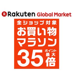 日本乐天官网 购物马拉松 多重优惠进行中