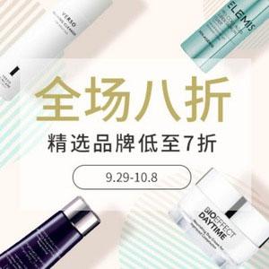 Feelunique中文网美妆护肤2周年庆折扣码更新