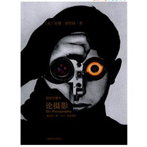 《论摄影》(插图珍藏本)Kindle版