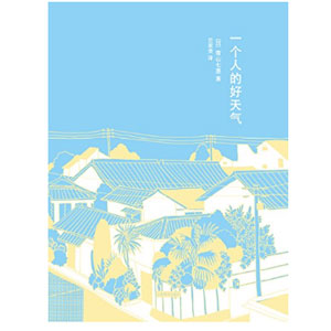 《一个人的好天气》 (青山七惠作品)Kindle版