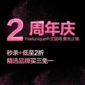 Feelunique中文官网2周年店庆看精选品牌买三免一+低至2折