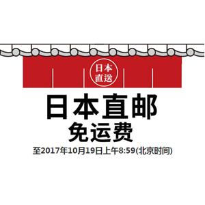 EMS包邮来袭!日本乐天国际满11000日元免直邮中国运费(限重3KG)