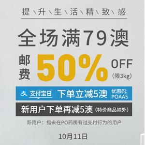 澳洲Pharmacy Online中文网支付宝日活动 下单立减5澳元