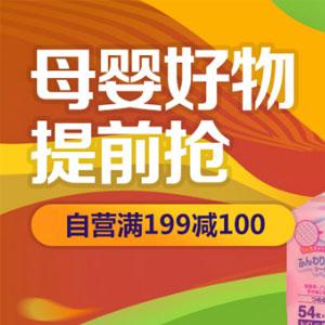 京东全球购 母婴好物提前抢 满199减100