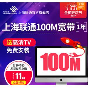 预售!上海联通 100M 光纤宽带送TV服务