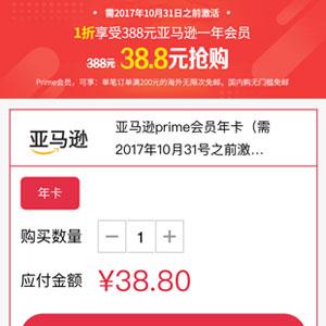 工银E生活APP中国亚马逊Prime会员资格补货