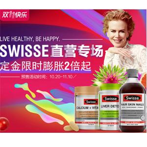 天猫国际官方直营 双十一Swisse保健品预售专场