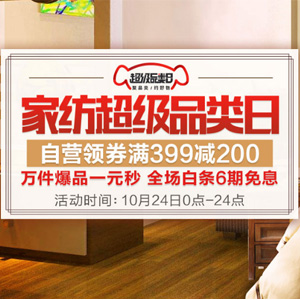京东 家纺超级品类日 领券满199-100/399-200/799-400