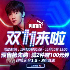 天猫 Puma彪马旗舰店双十一预售 定金限时3倍膨胀
