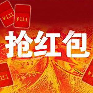 每日10点/14点/16点!天猫双十一4千万红包来袭 整点抢红包