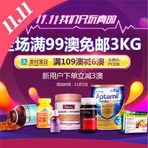 支付宝日!澳洲Pharmacy Online中文网双11促销 全场满99澳免邮