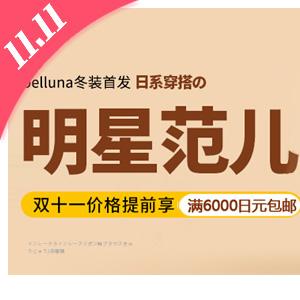 双十一提前购!Belluna中文网现有 童装冬装首发 日系穿搭明星范满6000日元包邮