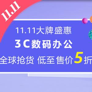亚马逊双11大牌盛宴 3C数码日促销