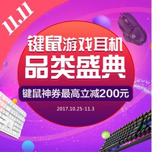 京东今日键鼠、游戏耳机品类盛典