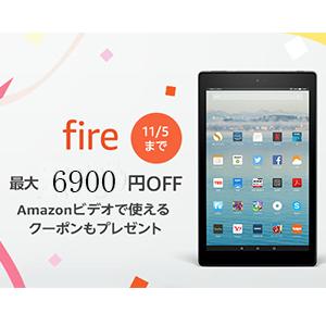 日亚多款Kindle Fire平板电脑prime会员最高立减6900日元