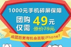 工商银行手机碎屏险 49元1年