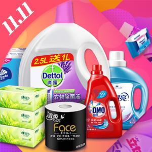 京东双十一自营清洁领券最高满188-100