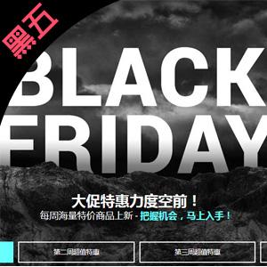 Wiggle中文官网 黑五每周上新活动开启