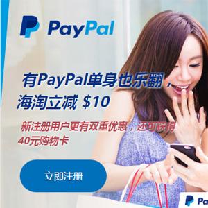 发钱!PayPal双十一无门槛$10现金券再来!