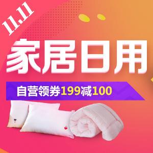 京东 家居日用专场 提前领取199-100/399-200券