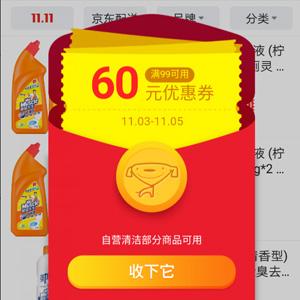 """京东App端搜索 """"洁厕""""可得清洁99-60券"""