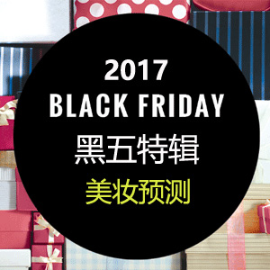 2017年黑色星期五海淘美妆类折扣预测