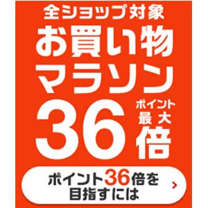 活动最后1天!日本乐天官网 购物马拉松+Rakuten Global Express配送满额可获1000超级积分