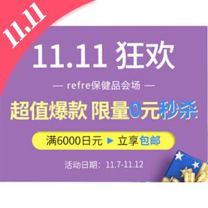 Belluna中文网双十一狂欢 Refre保健品 超级0元购等活动专场