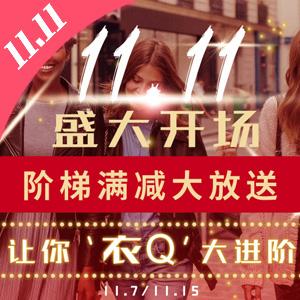 La Redoute中文网双十一全场最高满减65欧
