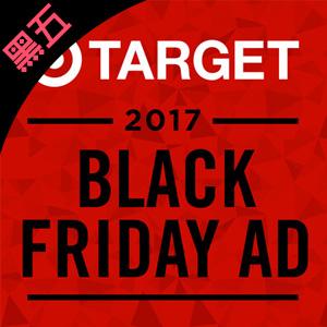 Target百货2017黑五促销海报出炉
