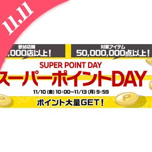 日本乐天官网双十一 指定店铺超级积分 最高50%积分回馈