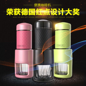 STARESSO多功能迷你便携意式胶囊咖啡机