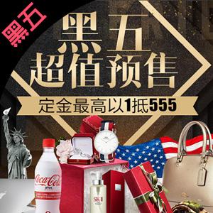 苏宁 黑五预售开启 定金最高可1抵555