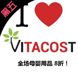 Vitacost黑五预热全场额外8折促销