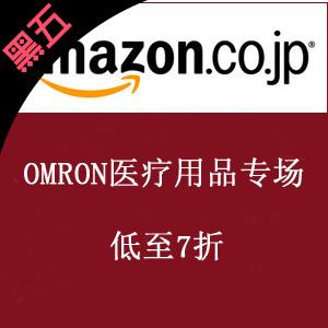日本亚马逊现有 黑五 OMRON欧姆龙 医疗用品专场