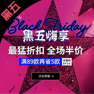 La Redoute中文网黑五全场4.5折+满€89减€5