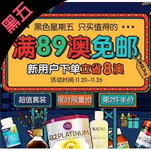 澳洲Pharmacy Online中文网黑五全品类促销 低至5折